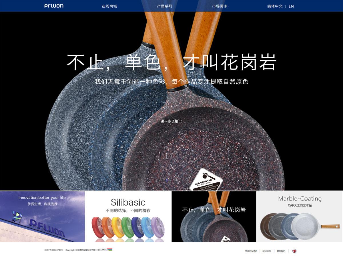 浙江鹏孚隆科技有限公司案例图片