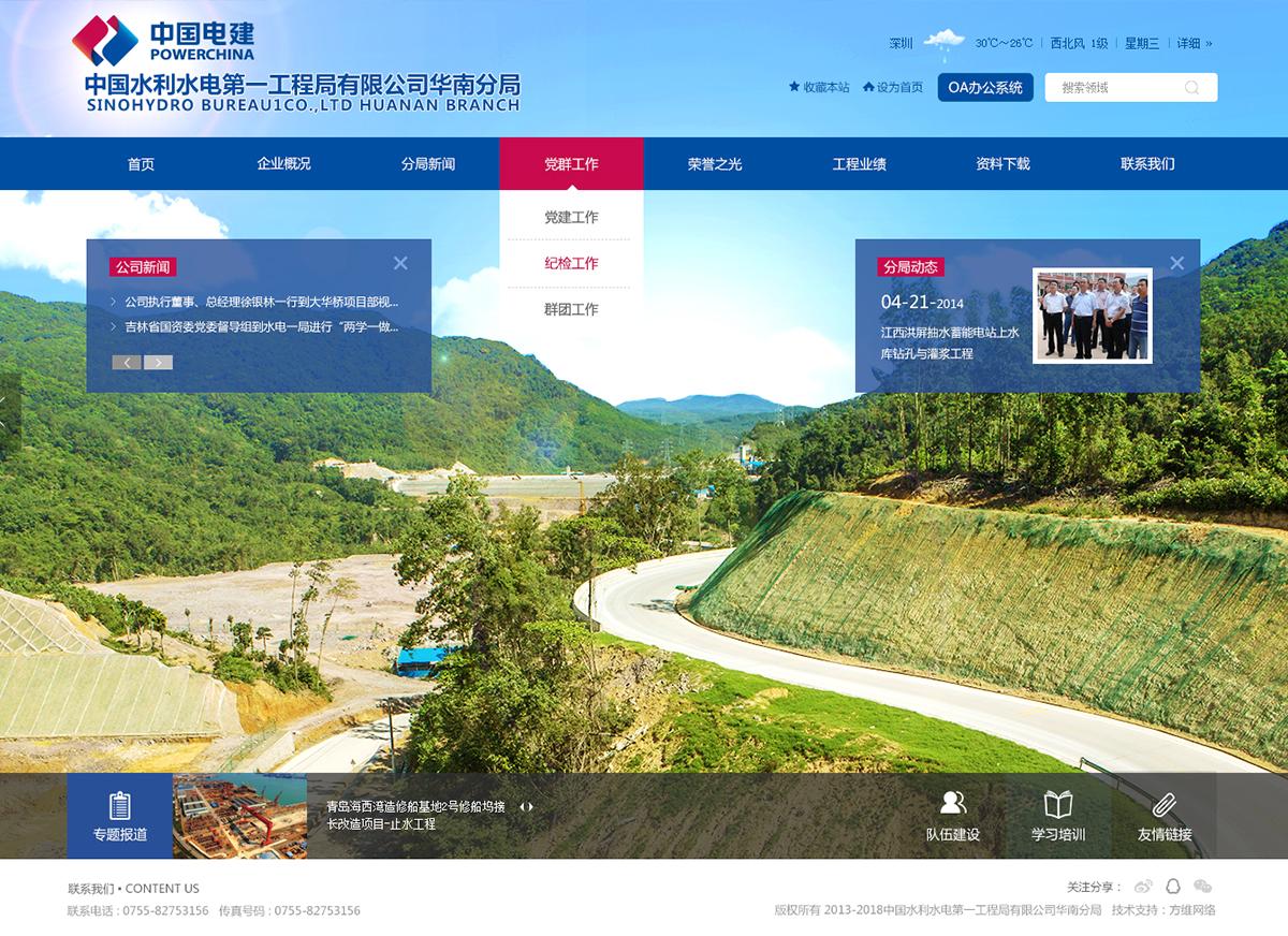 中国水利水电第一工程局有限公司华南分局官网案例图片