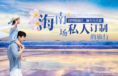 康辉旅游-移动端案例图片