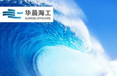 中国华晨(集团)有限公司案例图片