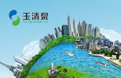 玉清泉环境案例图片