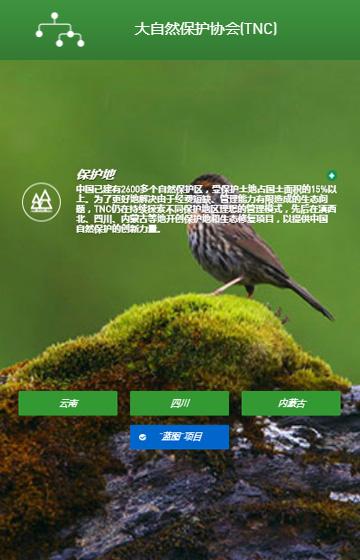 大自然保护协会协会案例图片2