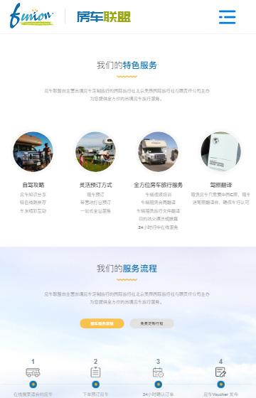 美辰国际旅行社案例图片0