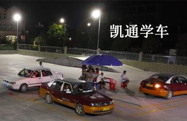 凯通驾校学车案例图片