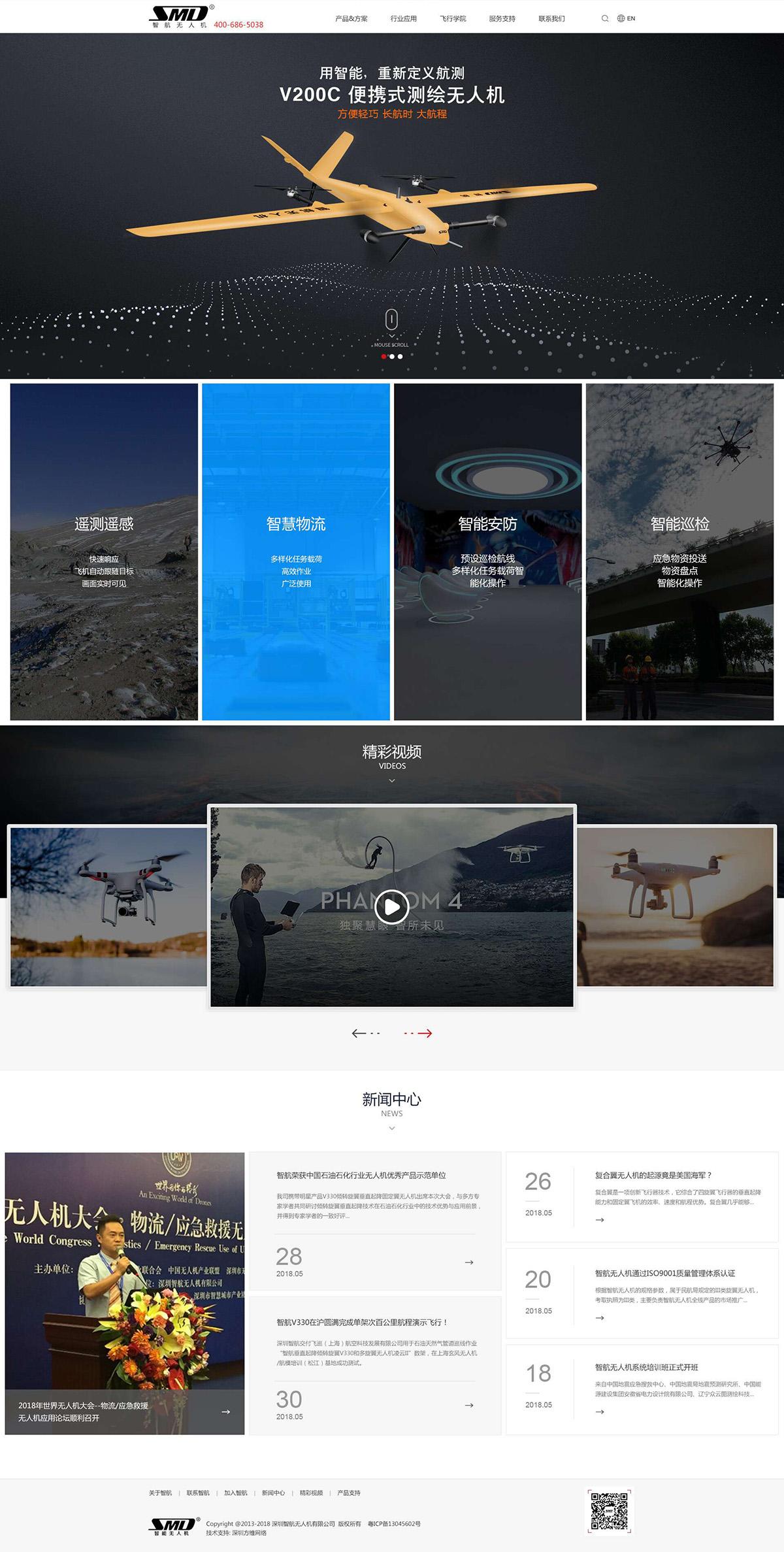 深圳智航无人机案例图片